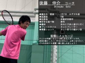 テニススクール・ノア 大阪深江橋校 コーチ 後藤 伸介 (ごとう しんすけ)