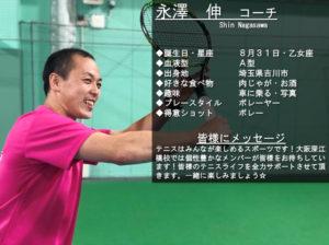 テニススクール・ノア 大阪深江橋校 コーチ 永澤 伸 (ながさわ しん)