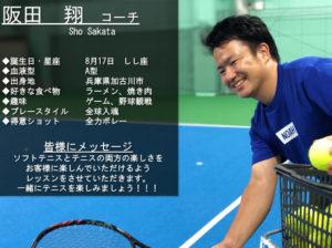 テニススクール・ノア 大阪深江橋校 コーチ 阪田 翔 (さかた しょう)