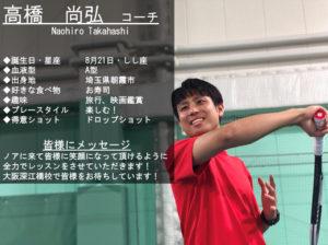 テニススクール・ノア 大阪深江橋校 コーチ 高橋 尚弘 (たかはし なおひろ)