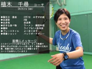 テニススクール・ノア 大阪深江橋校 コーチ 植木 千尋 (うえき ちひろ)