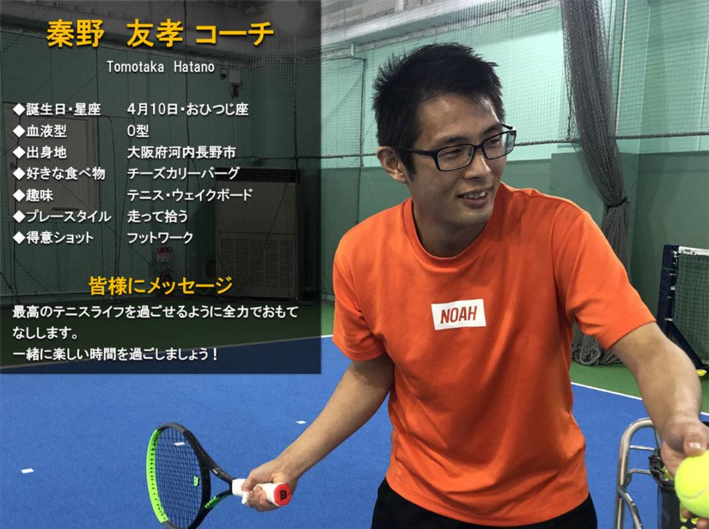 テニススクール・ノア 大阪深江橋校 コーチ 秦野 友孝(はたの ともたか)