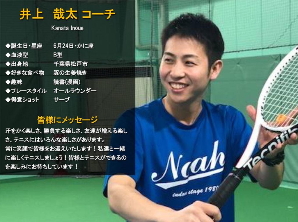 テニススクール・ノア 大阪深江橋校 コーチ 井上 哉太(いのうえ かなた)