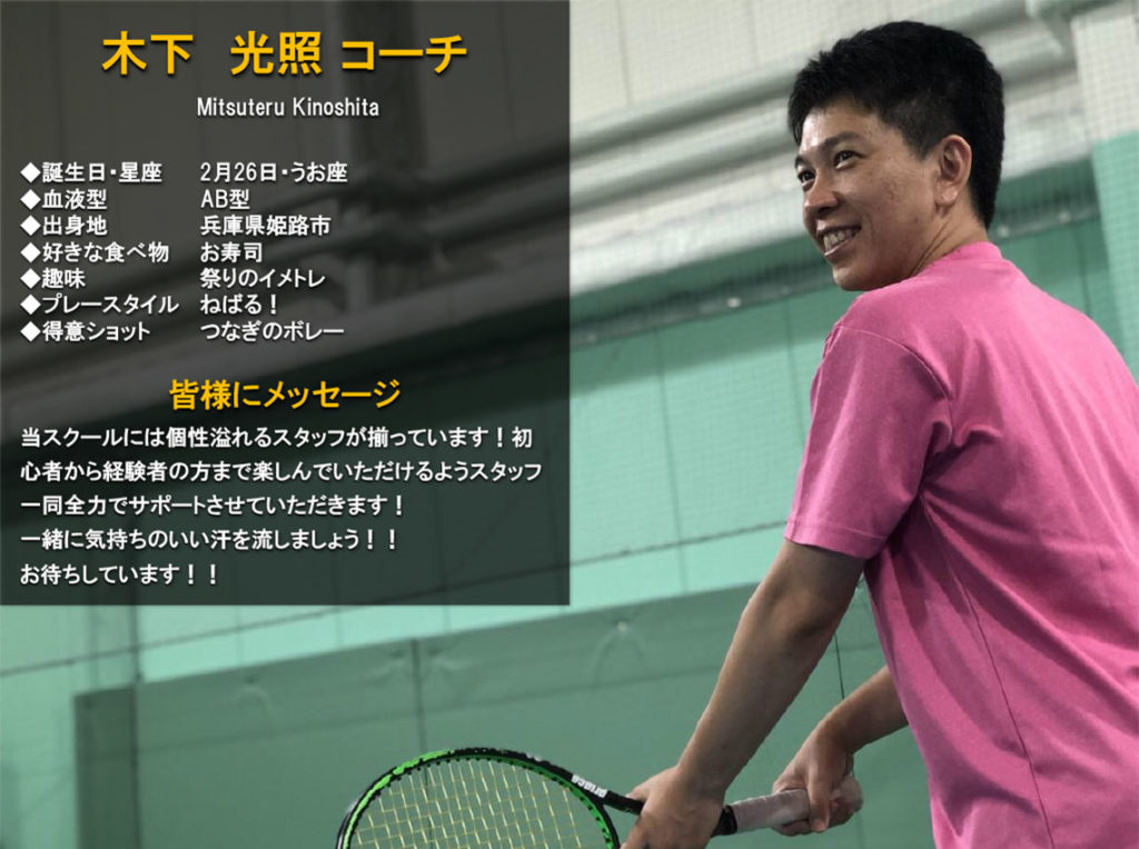 テニススクール・ノア 大阪深江橋校 コーチ 木下 光照(きのした みつてる)