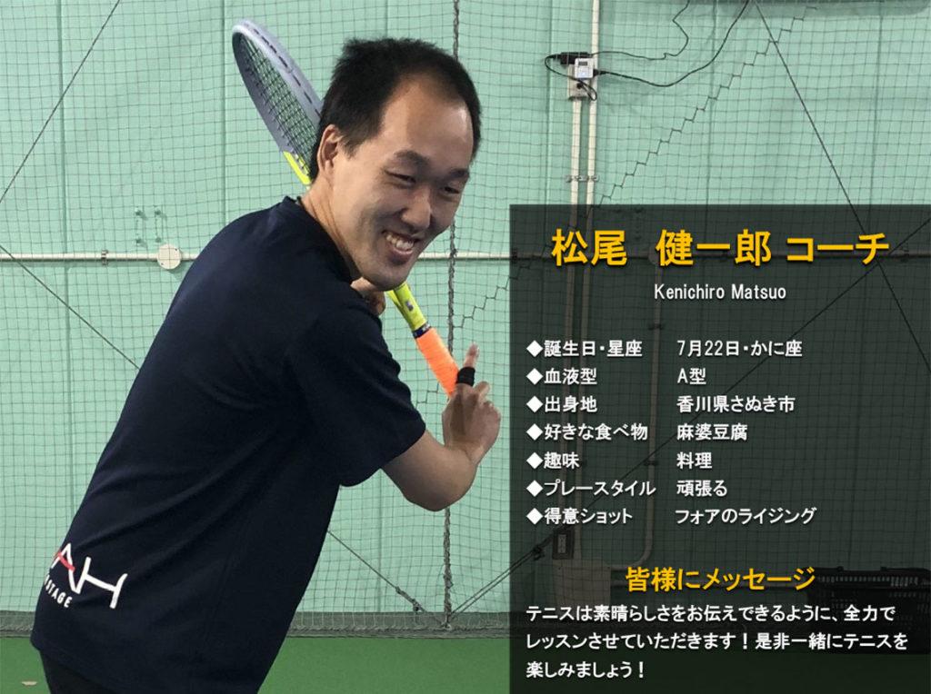 テニススクール・ノア 大阪深江橋校 コーチ 松尾 健一郎(まつお けんいちろう)