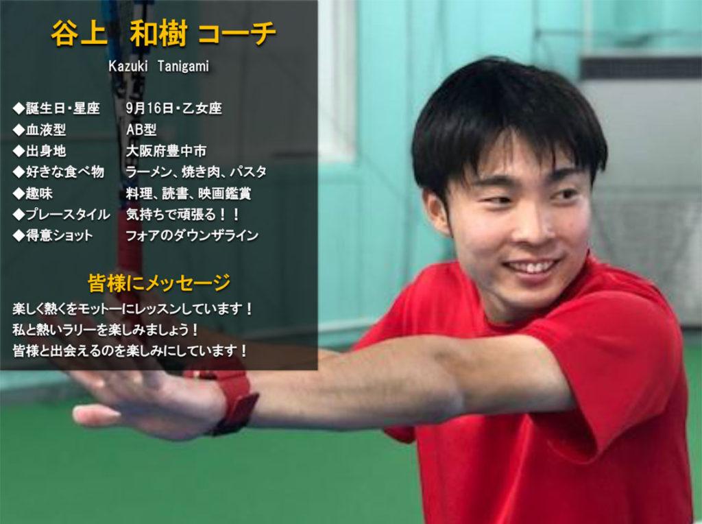 テニススクール・ノア 大阪深江橋校 コーチ 谷上 和樹(たにがみ かずき)