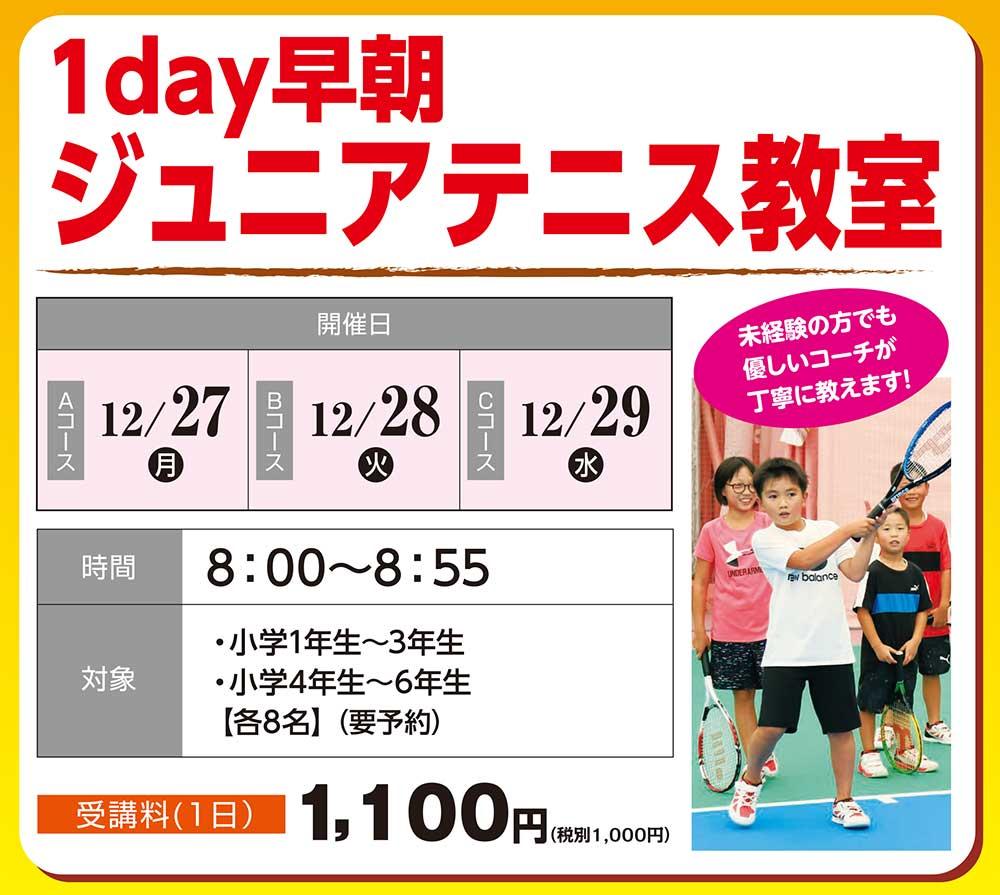 1day早朝ジュニアテニス教室